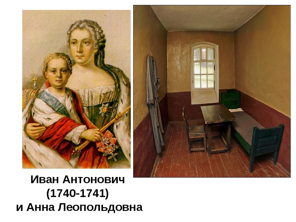 Иван Антонович (1740-1741) и Анна Леопольдовна