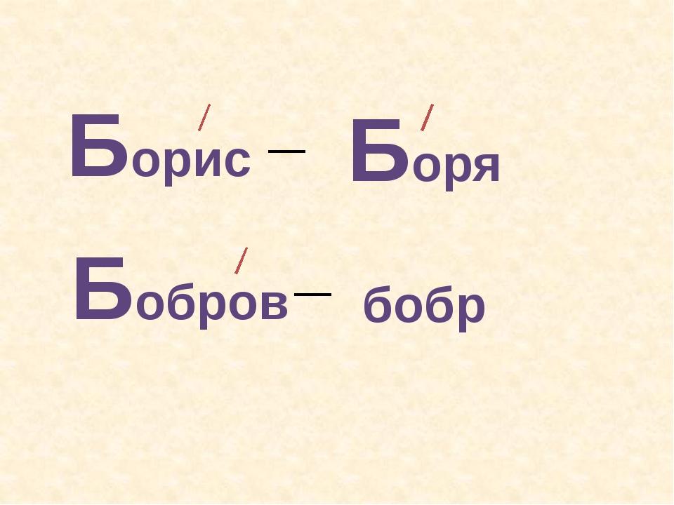 бобр Борис Боря Бобров