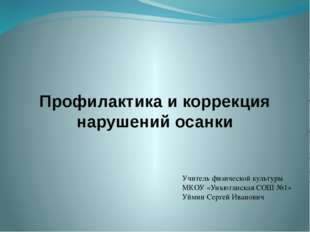 Осанка Осанка - это привычное положение тела при стоянии, ходьбе, сидении; фо