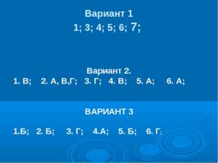 Вариант 1 1; 3; 4; 5; 6; 7; Вариант 2. 1. В; 2. А, В,Г; 3. Г; 4. В; 5. А; 6.