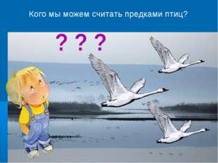 Кого мы можем считать предками птиц?