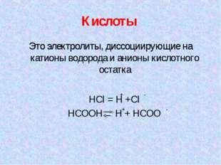 Кислоты Это электролиты, диссоциирующие на катионы водорода и анионы кислотно