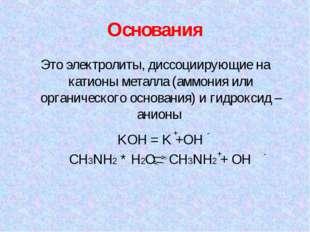 Основания Это электролиты, диссоциирующие на катионы металла (аммония или орг