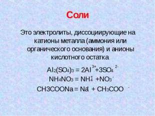 Соли Это электролиты, диссоциирующие на катионы металла (аммония или органиче