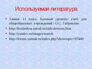 Используемая литература Химия. 11 класс. Базовый уровень: учеб. для общеобраз