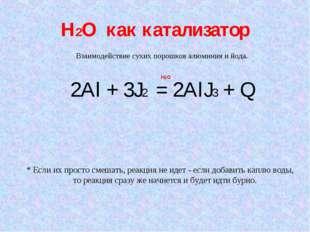 H2O как катализатор H2O * Если их просто смешать, реакция не идет - если доба