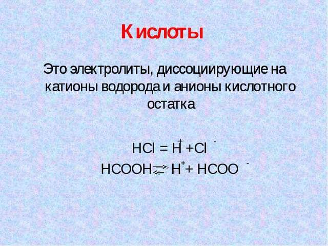 Кислоты Это электролиты, диссоциирующие на катионы водорода и анионы кислотно...