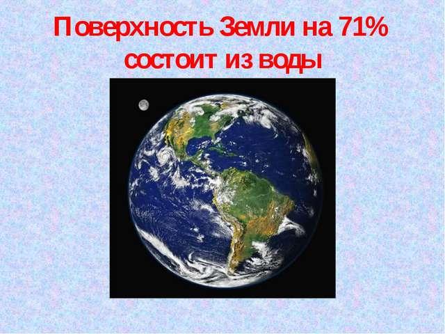 Поверхность Земли на 71% состоит из воды