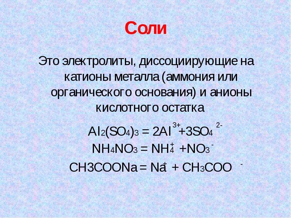Соли Это электролиты, диссоциирующие на катионы металла (аммония или органиче...