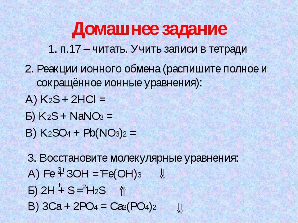 Домашнее задание 1. п.17 – читать. Учить записи в тетради 2. Реакции ионного...