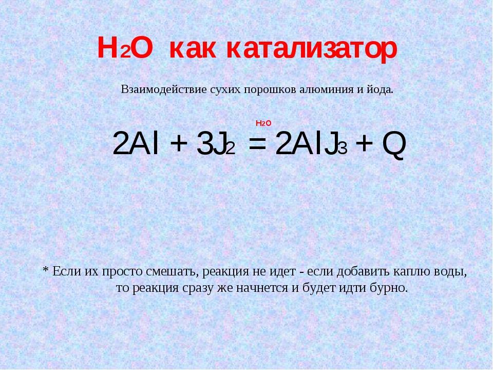H2O как катализатор H2O * Если их просто смешать, реакция не идет - если доба...