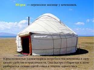 Ю́рта — переносное жилище у кочевников. Юрта полностью удовлетворяла потребн