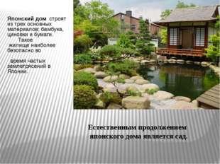 Естественным продолжением японского дома является сад. Японский дом строят из