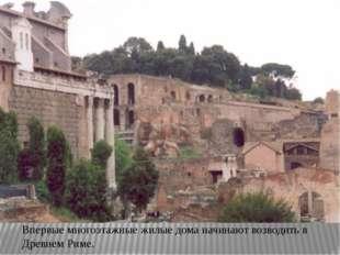 Впервые многоэтажные жилые дома начинают возводить в Древнем Риме.
