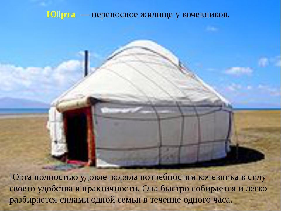 Ю́рта — переносное жилище у кочевников. Юрта полностью удовлетворяла потребн...