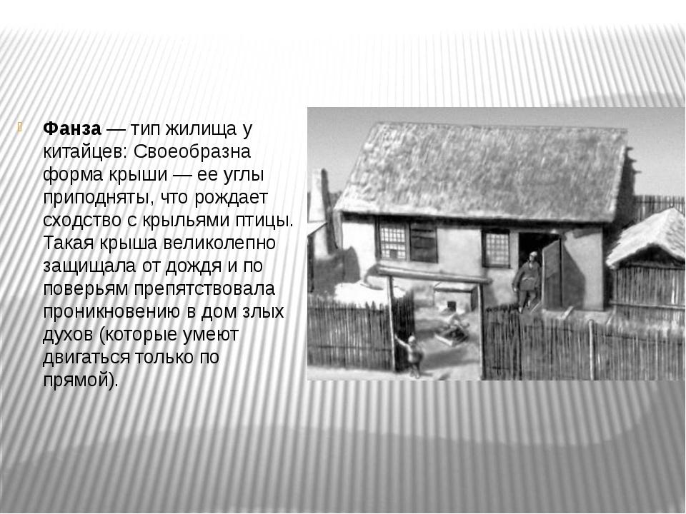 Фанза — тип жилища у китайцев: Своеобразна форма крыши — ее углы приподняты,...