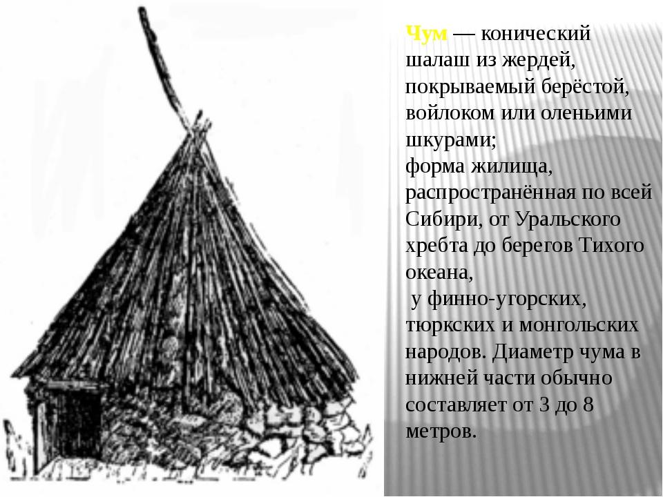 Чум — конический шалаш из жердей, покрываемый берёстой, войлоком или оленьими...