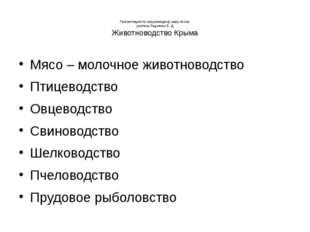 Презентация по окружающему миру 4клас учитель Радченко Е. Д. Животноводство