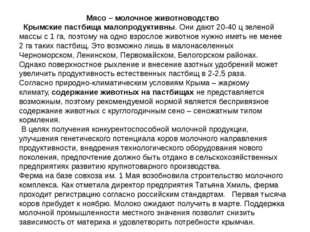 Мясо – молочное животноводство Крымские пастбища малопродуктивны. Они дают 2