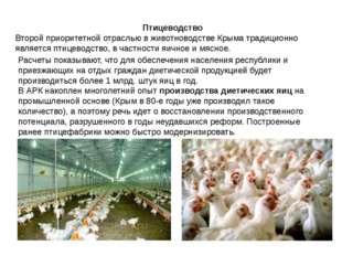 Птицеводство Второй приоритетной отраслью в животноводстве Крыма традиционно