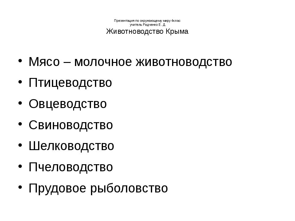 Презентация по окружающему миру 4клас учитель Радченко Е. Д. Животноводство...