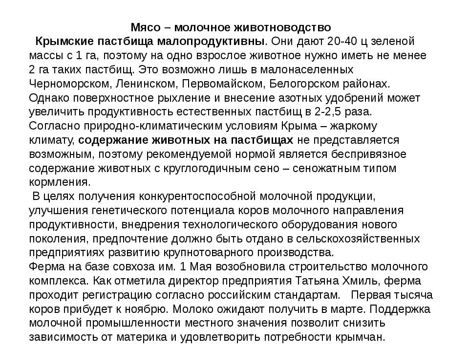 Мясо – молочное животноводство Крымские пастбища малопродуктивны. Они дают 2...