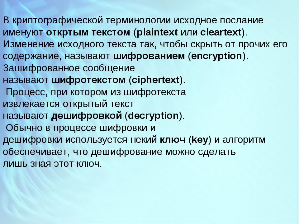 В криптографической терминологии исходное послание именуютоткртым текстом(p...