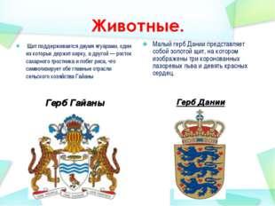 Герб Гайаны Щит поддерживается двумя ягуарами, один из которых держит кирку