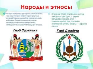 Герб Суринама На гербе изображены два коренных жителя страны. Его левая поло
