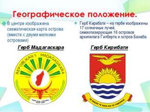 Герб Мадагаскара В центре изображена схематическая карта острова (вместе с дв