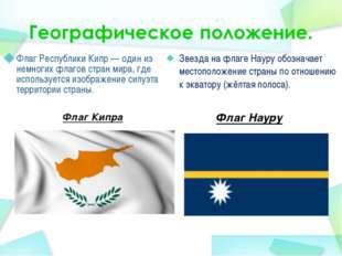 Флаг Кипра Флаг Республики Кипр — один из немногих флагов стран мира, где исп