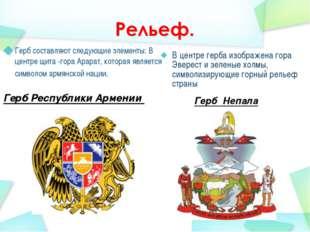 Герб Рeспублики Армeнии Герб составляют следующие элементы: В центре щита -г