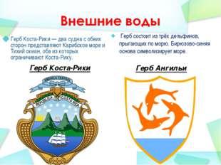Герб Коста-Рики Герб Коста-Рики — два судна с обеих сторон представляют Кари