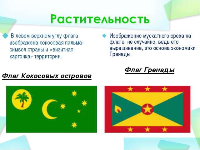 Флаг Кокосовых островов В левом верхнем углу флага изображена кокосовая пальм...