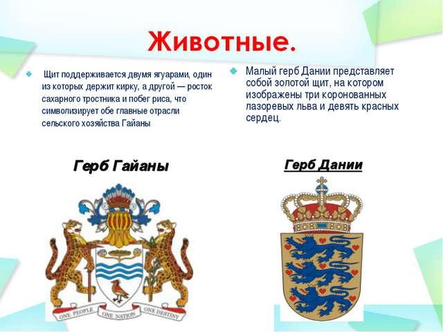Герб Гайаны Щит поддерживается двумя ягуарами, один из которых держит кирку...