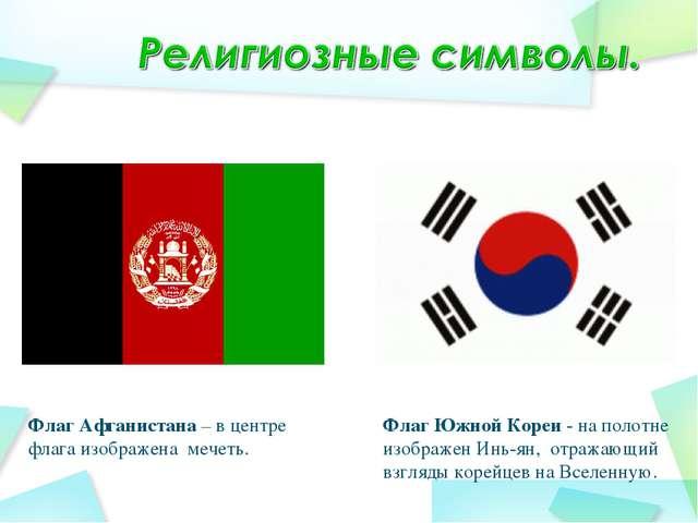 Флаг Афганистана – в центре флага изображена мечеть. Флаг Южной Кореи - на по...