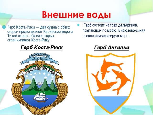 Герб Коста-Рики Герб Коста-Рики — два судна с обеих сторон представляют Кари...