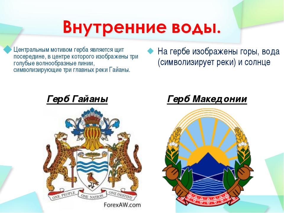 Герб Гайаны Центральным мотивом герба является щит посередине, в центре котор...