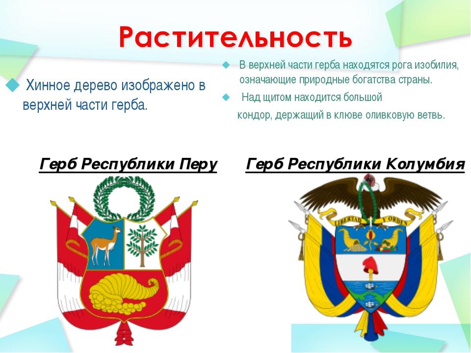 Герб Республики Перу Хинное дерево изображено в верхней части герба. Герб Ре...