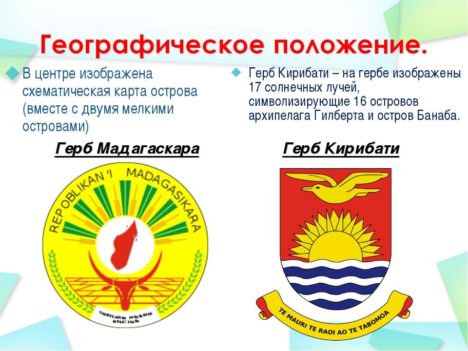 Герб Мадагаскара В центре изображена схематическая карта острова (вместе с дв...