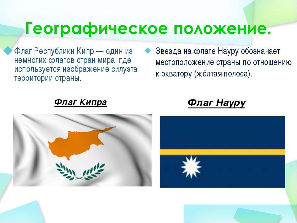 Флаг Кипра Флаг Республики Кипр — один из немногих флагов стран мира, где исп...