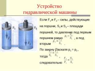 Устройство гидравлической машины Если F1 и F2 – силы, действующие на поршни,