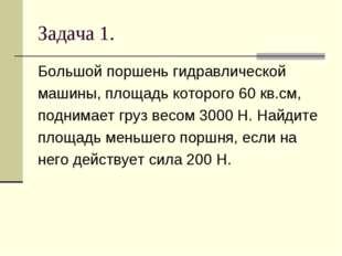 Задача 1. Большой поршень гидравлической машины, площадь которого 60 кв.см, п