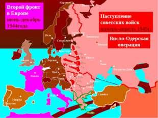 2Пр. 3бл. 2Бл. 1Бл. 1Пр. Наступление советских войск январь-апрель 1945г. 3Ук