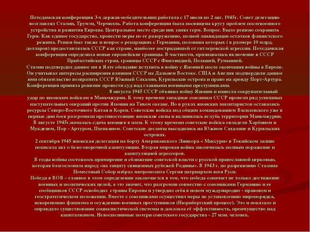Потсдамская конференция 3-х держав-победительниц работала с 17 июля по 2 авг....