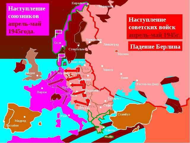 Наступление советских войск апрель-май 1945г. 3Ук. Падение Берлина 1ук. 1бл....