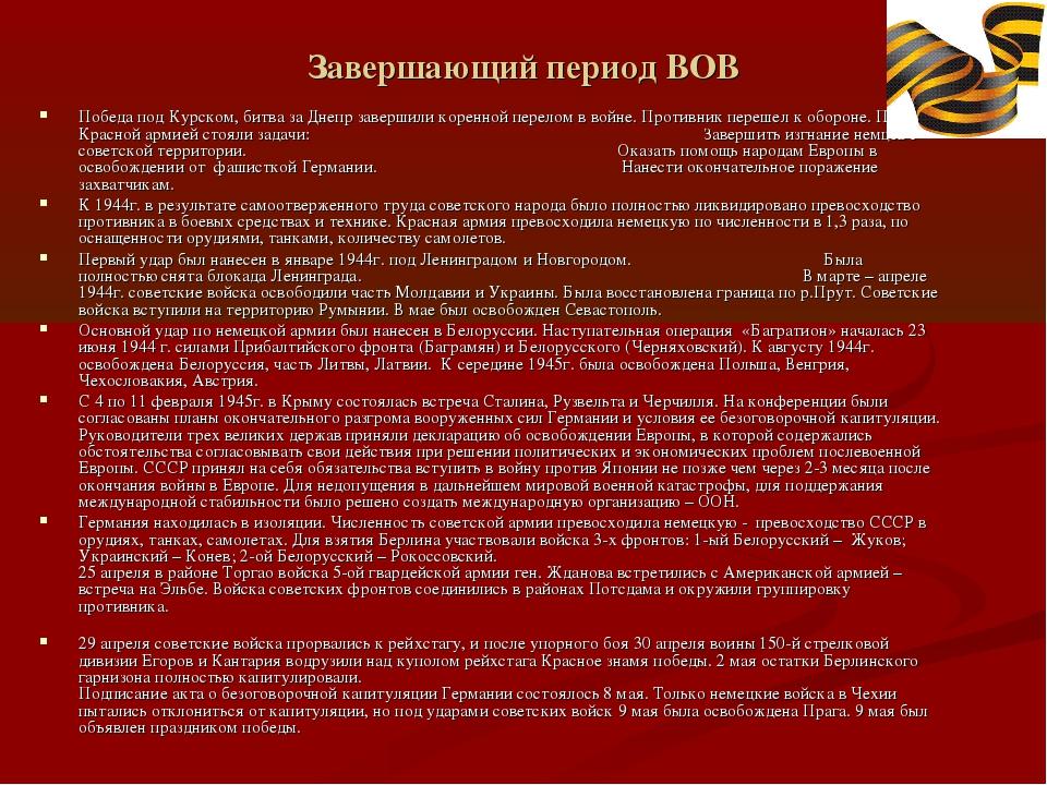 Завершающий период ВОВ Победа под Курском, битва за Днепр завершили коренной...