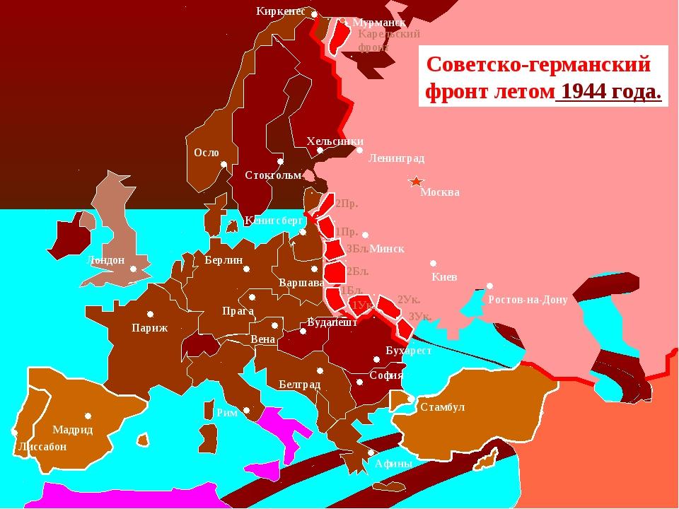 Советско-германский фронт летом 1944 года.