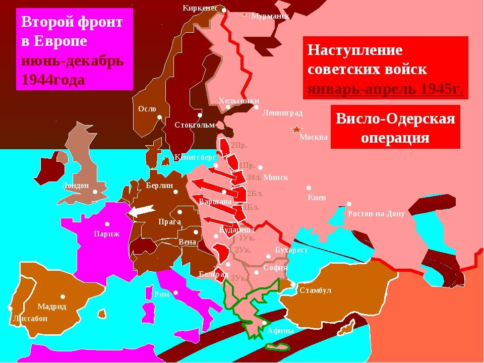 2Пр. 3бл. 2Бл. 1Бл. 1Пр. Наступление советских войск январь-апрель 1945г. 3Ук...