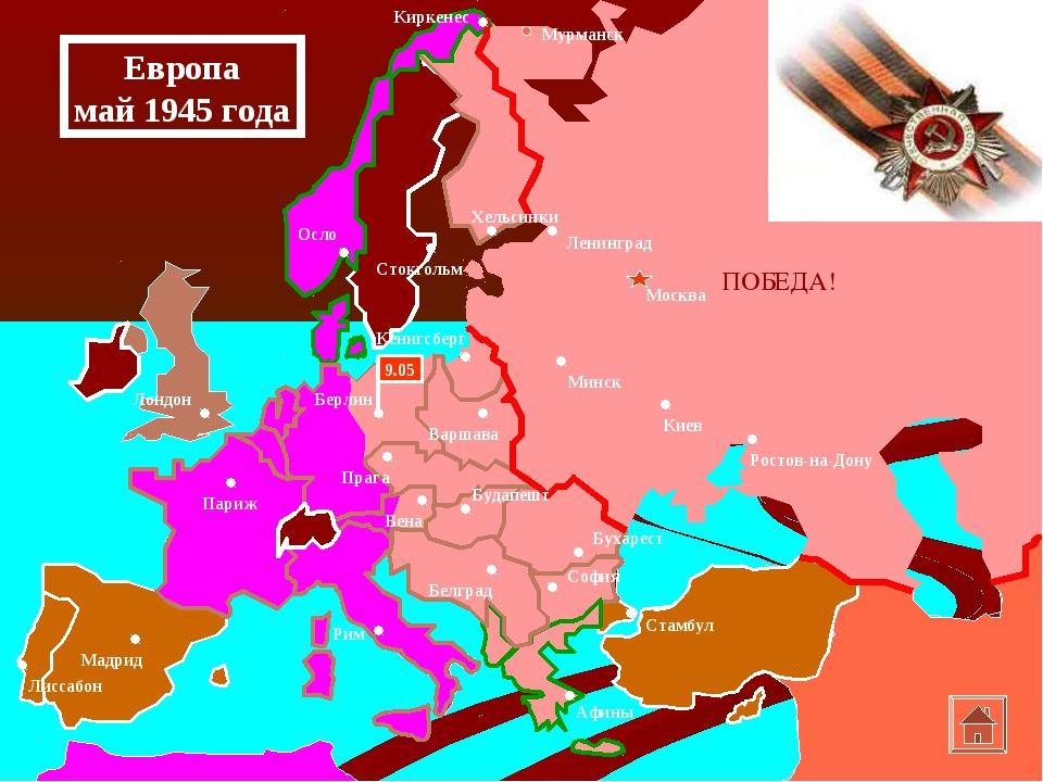 1ук. 1бл. Европа май 1945 года ПОБЕДА!